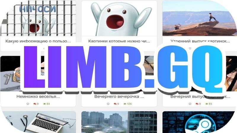 Limb GQ
