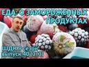 Еда о замороженных продуктах Доктор Комаровский