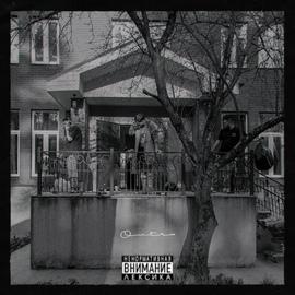 Скриптонит альбом Outro (ft. 104, Benz)