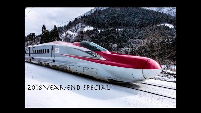 新幹線PV ☆2018年総集編☆ 2018 Year End Special with hinemoshi Laser Beam remix