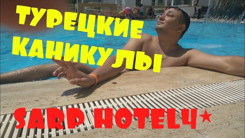 Обзор отеля sarp hotels belek 4*, Турция.