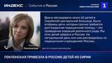 Поклонская привезла на лечение в Россию детеи