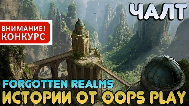 Чалт (конкурс) - Forgotten Realms (подготовлено для Neverwinter Online)