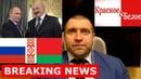 Ультиматум Путина Лукашенко Обыски в Красное и Белое Дмитрий Потапенко