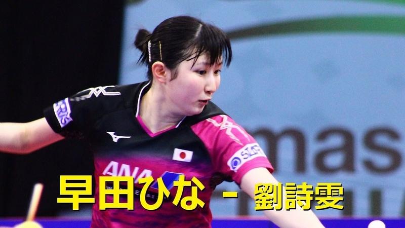 2019 Portugal Op WS rd3 HAYATA Hina(早田ひな) - LIU Shiwen(劉詩雯 CHN)