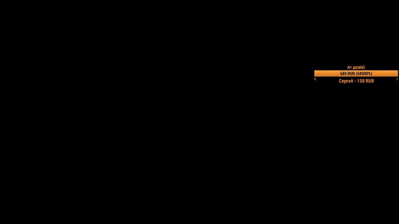 Нагибатор 3000