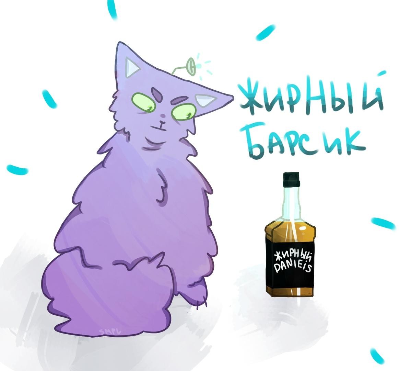 ЖИРНЫЙ БАРСИК - МОРТАЛ КОМБАТ (DJ EBAN REMIX)