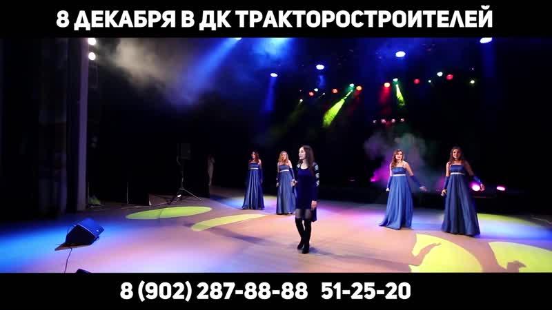 Приглашение на концерт Дианы 08 12 18г чув