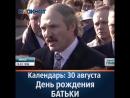 Календарь: 30 августа - Президент-рекордсмен Александр Лукашенко празднует день рождения