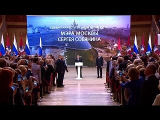 Владимир Путин присутствовал на торжественной церемонии вступления Сергея Собянина в должность мэра города