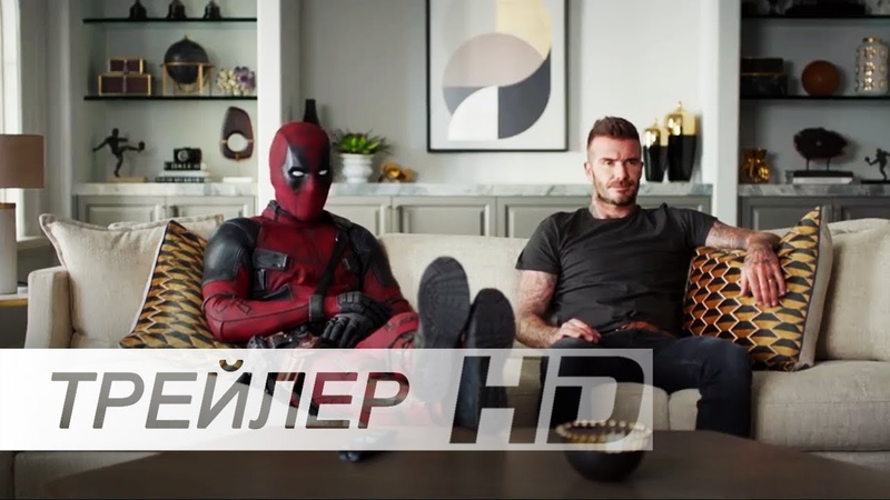 Дэдпул 2 — С извинениями Дэвиду Бекхэму - Тизер (русская озвучка) [No-Future]