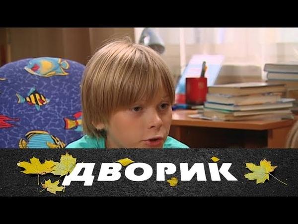 Дворик. 134 серия (2010) Мелодрама, семейный фильм @ Русские сериалы