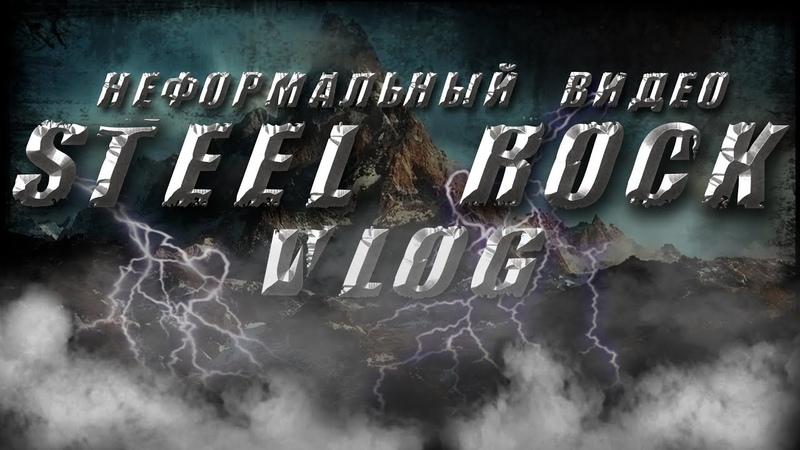 VLOG | STEEL ROCK | 11-й выпуск | КАЛЕВАЛА, АРДА и БРАНИМИР - БороДень (01.07.2018)