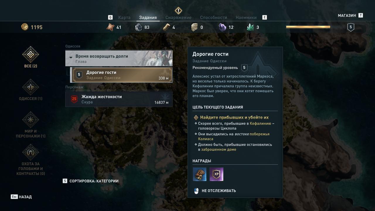 """Квест """"Дорогие гости"""" в Assassin's Creed: Odyssey"""