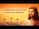Dios te habla La verdad interna sobre la obra en la Era de la Redención La Palabra de Dios