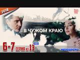 В чужом краю / HD 1080p / 2018 (мелодрама). 6-7 серия из 13