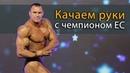 Как накачать руки в тренажерном зале тренировка с чемпионом Европы
