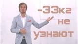 Минус 33 кг. Жизнь в новом теле. 1й Вегетарианский фестиваль. Екатеринбург 2015