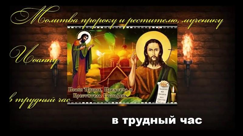 Молитва пророку и Крестителю и мученику Иоанну в трудный час