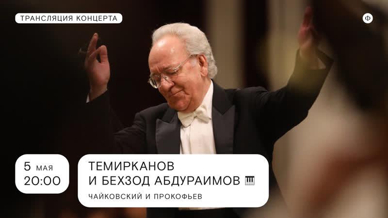 Трансляция концерта   Юрий Темирканов, Бехзод Абдураимов и ЗКР