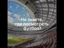Где смотреть футбол?