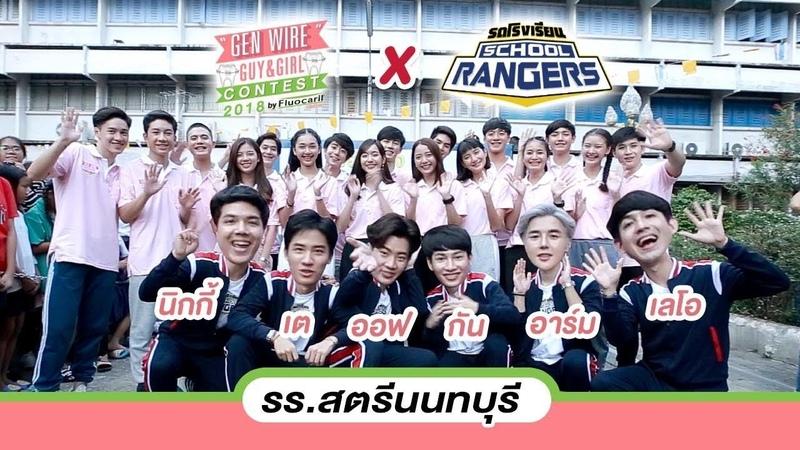 รถโรงเรียน School Rangers [EP.38] | รร.สตรีนนทบุรี