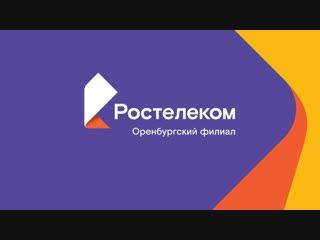 «Ростелеком Online». Оренбургский филиал