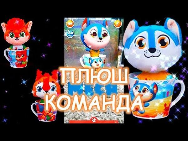 КОМАНДА ПЛЮШ МЕСЯ 3D | 3d TOYS GAME