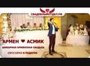 Армянская свадьба в Омске Армен и Асмик