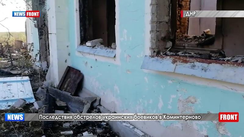 Последствия обстрелов украинских боевиков в Коминтерново