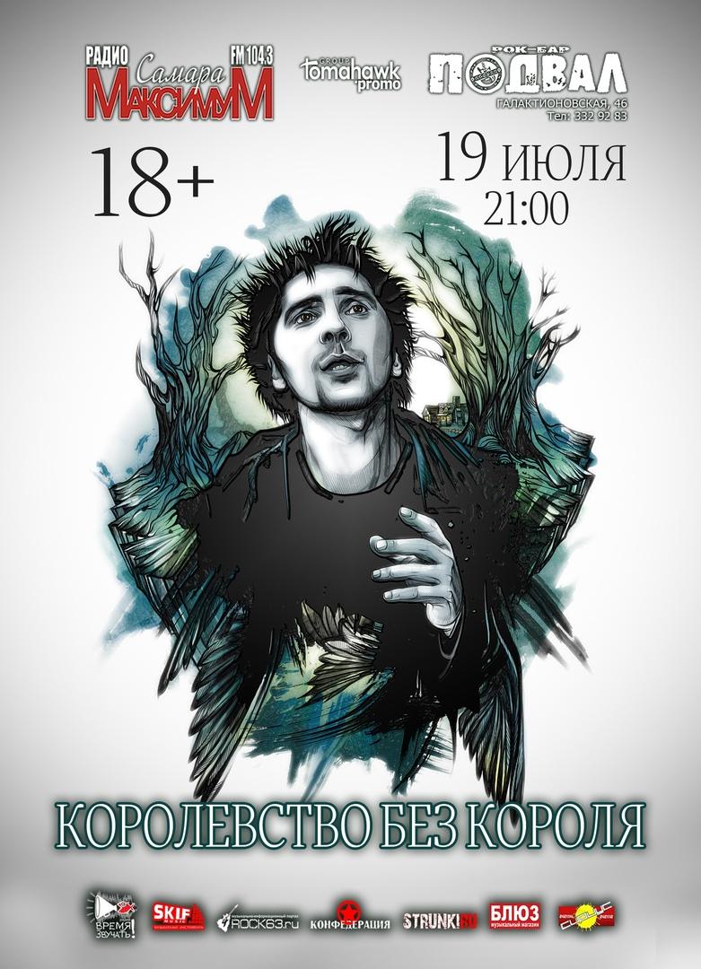 Афиша Самара КОРОЛЕВСТВО БЕЗ КОРОЛЯ/19 июля/Подвал