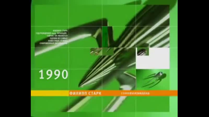 Рекламная заставка (НТВ, июнь-сентябрь 2001) Соковыжималка