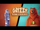 Grizzly ve LemminglerГризли и Лемминги