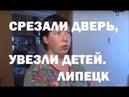Ювеналка в Липецке в рамках Дети-маугли - всероссийской акции по отобранию детей
