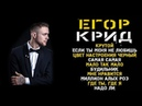 Сборник песен   Егор Крид   Слушать песни онлайн   Скачать