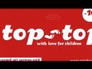 Top -top чудовий світ дитячих мрій