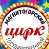 Магнитогорский государственный цирк