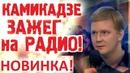 Камикадзе Ди - Дмитрий Иванов - Последнее самое Новое интервью на радио!