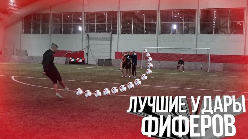 ЛУЧШИЕ УДАРЫ ФИФЕРОВ 6