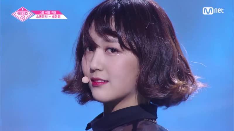 Produce48 » Peek-A-Boo [Eunyeong focus]