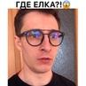 """Сергей Штепс on Instagram: """"Лайк❤️ если тоже впадлу убирать елку😂 Отмечай тех, у кого до сих пор стоит 🎄 . ачеужемай елочка вайн"""""""