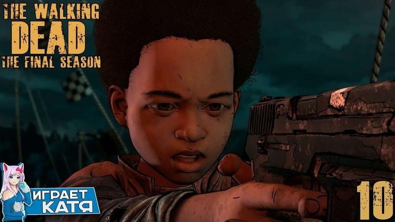 The Walking Dead: The Final Season(Ep.3) - Сломанные игрушки! ТЯЖЕЛЫЙ ВЫБОР! 10