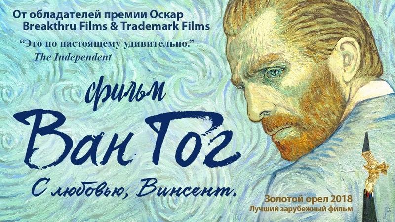 ВАН ГОГ С ЛЮБОВЬЮ ВИНСЕНТ фильм в HD