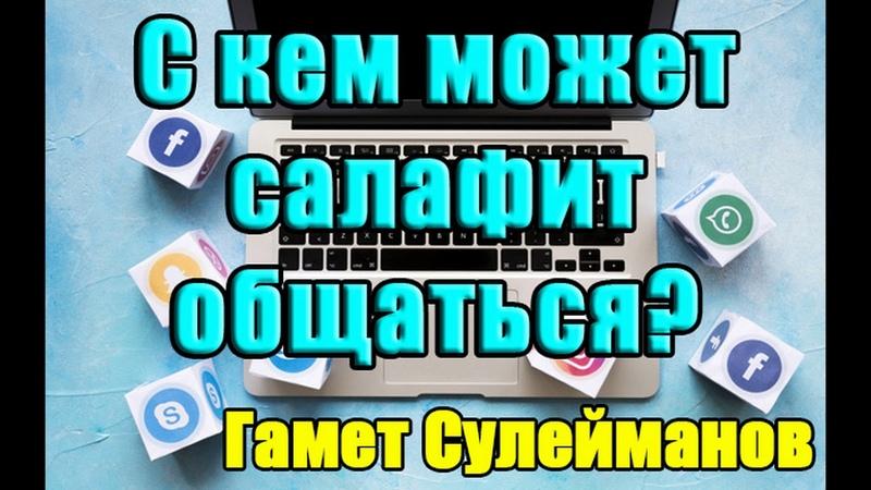 Гамет Сулейманов - С кем может салафит общаться?