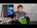 Батарейфон Leagoo Kiicaa Power - обзор топовый бюджетный китайский телефон недорогой, распаковка
