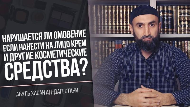 Нарушается ли омовение если нанести на лицо крем | Абуль Хасан ад-Дагистани | www.garib.ru
