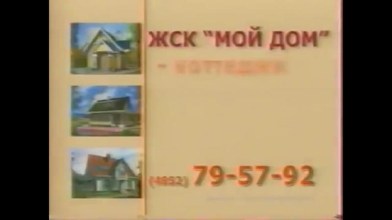 Анонс, федеральная и ярославская реклама (НТВ, 23.02.2009)