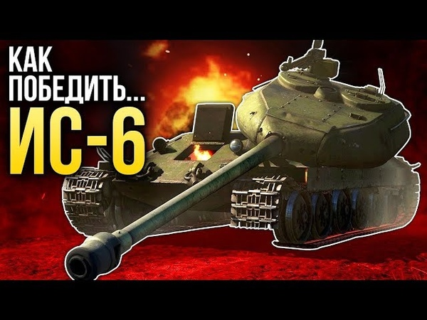 Как уничтожить ИС-6 / War Thunder