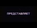 DUB Трейлер 1 Гласс Стекло ... SDCC'18 (1080p).mp4