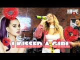 G9 - I Kissed A Girl (кавер Katy Perry, лайв на NASHE TV)